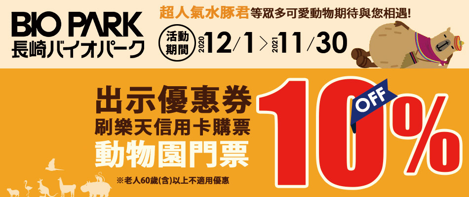 長崎BIO PARK門票10%OFF,超人氣水豚君期待與您相見!
