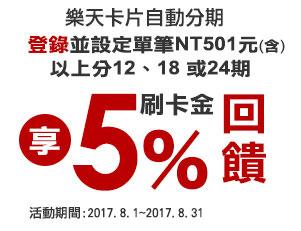 【樂天卡片自動分期】一指神功12期 內力大增5%!