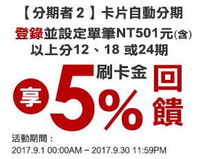 【分期者2-進化】卡片自動分期陣營 回饋提升至5%