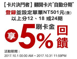 【卡片決鬥者】啟動卡片「自動分期」 5%回饋最大值