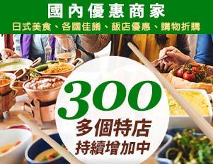 國內優惠商家160多個特店持續增加中!