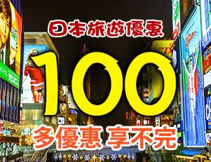 日本旅遊優惠100多個享不完!