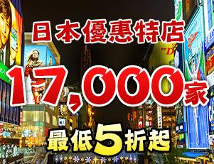 日本優惠特店17,000家最低5折起!