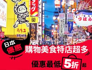 日本優惠特店最低5折起!
