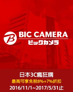 BIC CAMERA集團購物刷樂天信用卡最高享免稅8%+7% OFF,2017/5/31止