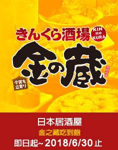 日本美食祭 居酒屋吃到飽