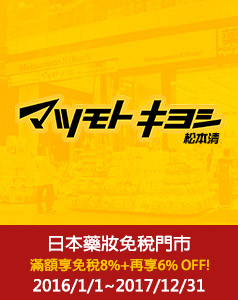 松本清免稅後|消費免稅8%+滿額6%OFF!2017/6/30止