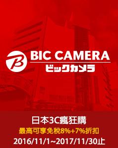 BIC CAMERA集團購物刷樂天信用卡最高享免稅8%+7% OFF