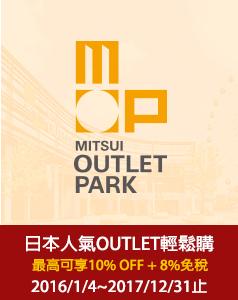 用樂天信用卡在日本全國12間三井OUTLET PARK消費,上百個知名品牌提供優惠!最大可享免稅8%+10%折扣。