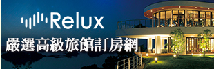 Relux6%+5%限時優惠中!嚴選高級旅館訂房網