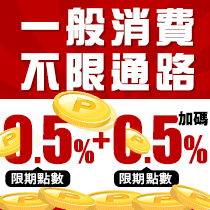 一般消費 = 0.5%一般點數+加碼0.5%限期點數