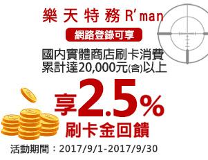 【樂天特務R'man】20000任務 2.5%刷卡金奉還!