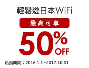 輕鬆遊日本 好評優惠再延長!              樂天既有卡友 WiFi 最高50%OFF