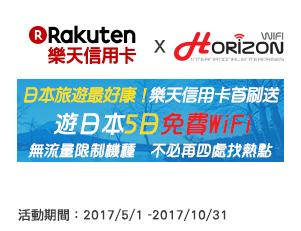 樂天信用卡首刷送遊日本享5日《Horizon-WiFi》免費