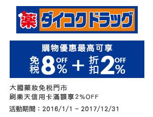 大國藥妝2%OFF