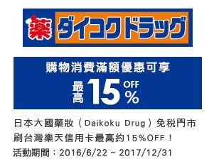 大國藥妝滿額最高可享約15% OFF