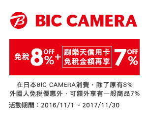 在日本BIC CAMERA消費,除了原有8%外國人免稅優惠外,可額外享有7%的優惠。