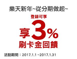 樂天新年~從分期做起~登錄享3%刷卡金