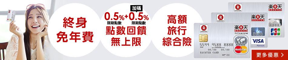 終身免年費 1%點數回饋無上限 高額旅行綜合保險 更多優惠