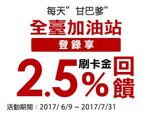 【樂天加油 一油未盡】全臺加油站 2.5%回饋
