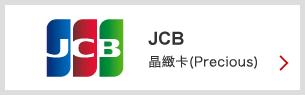 JCB 晶緻卡(Precious)