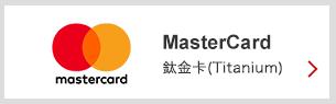 MasterCard 白金卡(Titanium)
