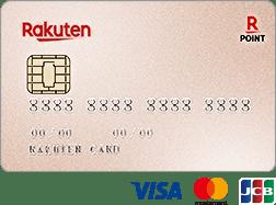 rakuten信用卡