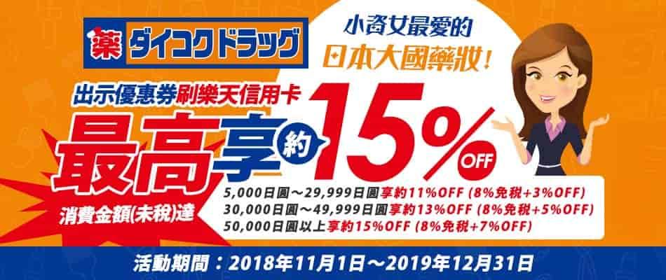 日本大國藥妝免稅門市,刷台灣樂天信用卡最高約15%OFF!