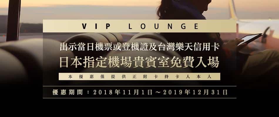 擺脫候機的疲憊,台灣樂天信用卡帶您免費走進日本機場貴賓室