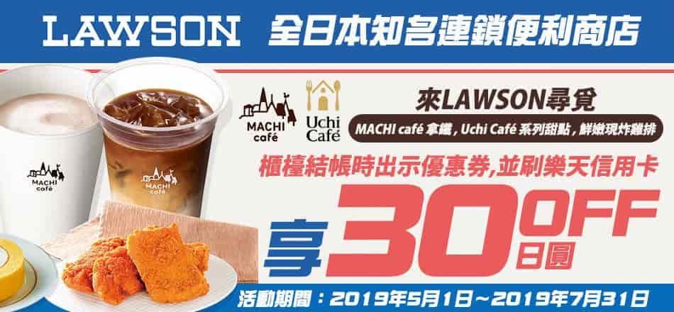 日本LAWSON自家品牌 指定商品享30日圓OFF