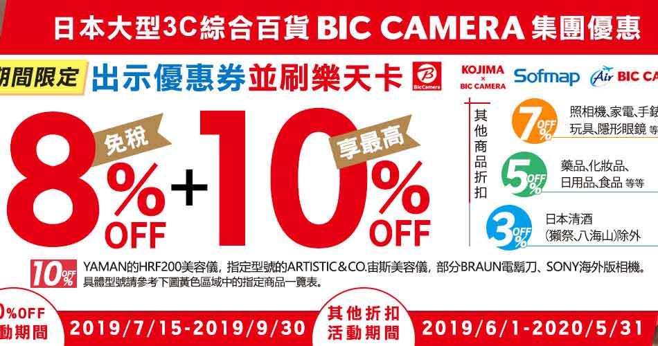 BicCamera集團購物 最高享免稅8%+10%OFF