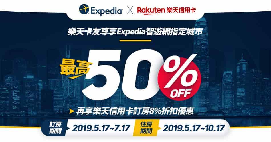 日本3地+香港-樂天尊享Expedia智遊網房價最高50% OFF再享卡友8%折扣優惠
