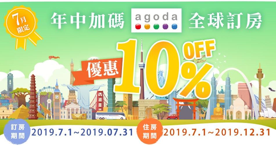 刷樂天享超高10%日韓Agoda訂房折扣優惠