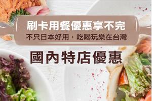 SBS 國內特店饗宴