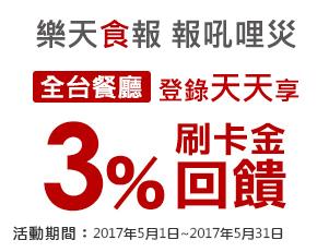 【樂天食報 獨家好康】 餐廳天天食3%~登錄享回饋