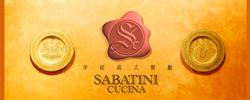 深庭義式餐廳SABATINI CUCINA
