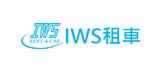 IWS租車