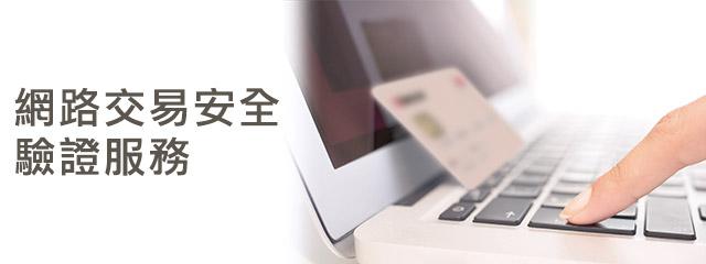 >歡迎使用樂天信用卡公司 網路交易安全驗證服務