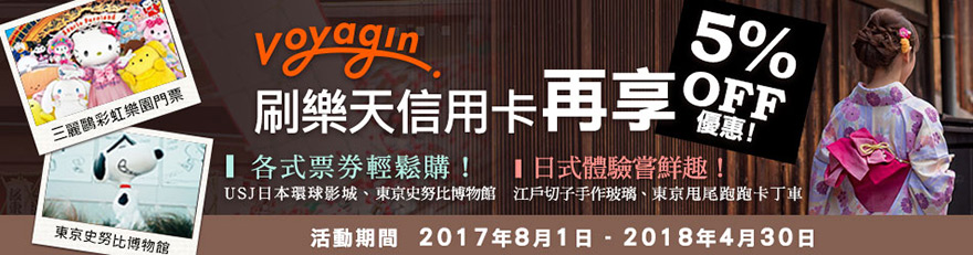 Voyagin預約日本體驗行程票券刷樂天卡再享5%OFF