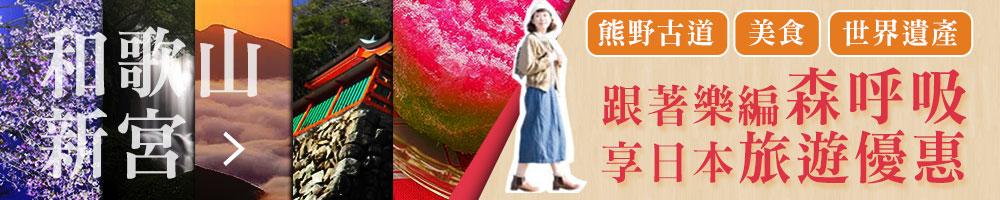 來關西玩錯過會捶心肝的世界遺產「熊野古道」,樂天卡一路帶您優惠玩日本和歌山新宮市,盡享日本旅遊優惠