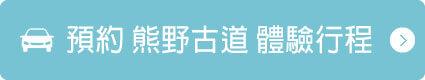 預約熊野古道體驗行程