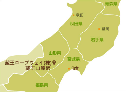 蔵王ロープウェイ(株) 蔵王山麓駅