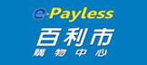 e-Payless 百利市