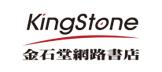 KingStone 金石堂