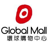 環球購物中心