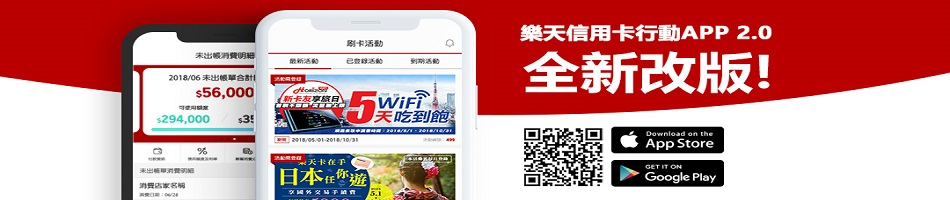 下載樂天信用卡行動App