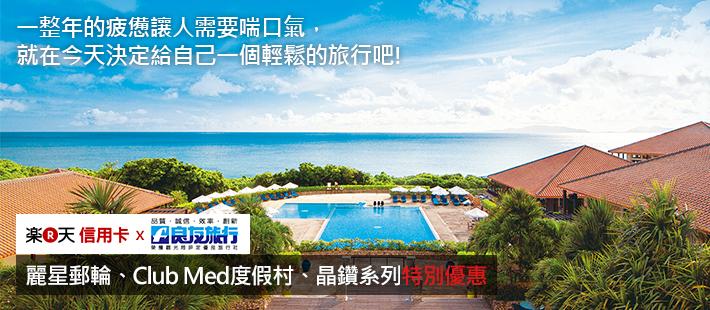 麗星郵輪、Club Med度假村、|晶鑽系列特別優惠