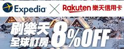 Expedia刷樂天 全球訂房享8%折扣