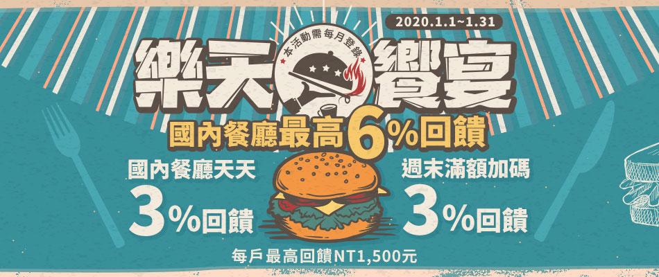 『樂天饗宴』 國內餐廳最高6%刷卡金回饋