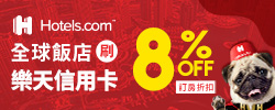 Hotels.com全球訂房 刷樂天信用卡享8%訂房折扣